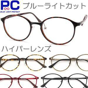 老眼鏡 おしゃれ メンズ レディース ブルーライトカット PCメガネ シニアグラス ボストン リーディンググラス 極細フレーム 軽い 男性用 女性用 薄型 スリム 弱度数 度数 +0.5 +0.75 +1.0〜+3.5 大