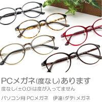 【ブルーライト低減レンズ老眼鏡】