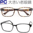 チタン材シニアグラス 軽量 NEWモデル ブルーライトカット老眼鏡 掛け心地のいいバネ材フレーム 男性 おしゃれ 老眼鏡 PC老眼鏡 パソコ…