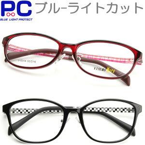 ブルーライトカット老眼鏡 シニアグラス 男性 おしゃれ 女性 老眼鏡 PC老眼鏡 パソコン ブルーライト メガネ 眼鏡 リーディンググラス Reading Glasses 敬老の日 母の日 プレゼント 男性用 女性用