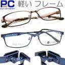 軽量12g(レンズ除く) バネ性のある丁番 ブルーライトカット老眼鏡 シニアグラス 男性用 おしゃれ PC老眼鏡 パソコン メガネ 眼鏡 リー…