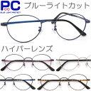 ブルーライトカット 老眼鏡 おしゃれ メンズ レディース 男性 女性 シニアグラス クリア—レンズ PCメガネ 弱度数 +0.5 +0.75 +1.0 +1.…