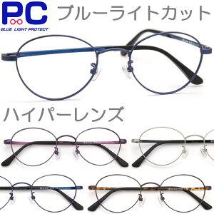 老眼鏡 ブルーライトカット おしゃれ メンズ レディース シニアグラス PCメガネ 弱度数 +0.5 +0.75 +1.0〜+3.5 高性能ウルテム 軽い 薄型 男性用 女性用 弱度数 メタル 丸メガネ スリム 鼻パット 航