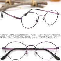 【PCハイパー老眼鏡】
