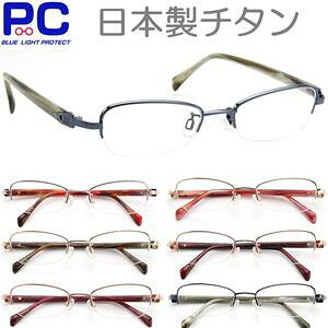 老眼鏡 日本製 チタンフレーム メンズ レディース ブルーライトカット 鯖江で製造 さばえ シニアグラス 視界が明るいクリアーレンズ おしゃれ 女性 PC老眼鏡 日本のメガネ メガネの町 Made in