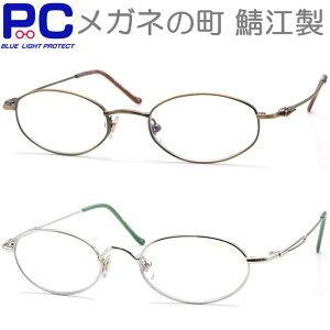 【クーポンで4968円⇒4668円】老眼鏡 最新2021モデル 日本製 メンズ レディース ブルーライトカット おしゃれ PCメガネ 軽い 男性 女性 シニアグラス リーディンググラス メガネの聖地 鯖江産