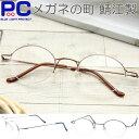 老眼鏡 最新2021モデル 日本製 メンズ レディース ブルーライトカット おしゃれ PCメガネ 軽い 男性 女性 シニアグラス リーディンググ…