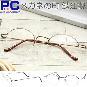 老眼鏡 最新2021モデル 日本製 メンズ レディース ブルーライトカット おしゃれ PCメガネ 軽い 男性 女性 シニアグラス リーディンググラス メガネの聖地 鯖江産 さばえ Made in Japan 青色光カッ
