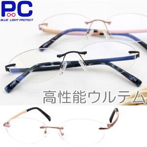 老眼鏡 メンズ レディース ブルーライトカット おしゃれ PCメガネ フチなし 縁なし ツーポイント 掛け心地がいい 大きいレンズ 大きめ 軽い 度付き 度あり ギフト リーディンググラス 男性