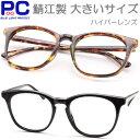 日本製 老眼鏡 おしゃれ 視界が明るい透明レンズ ブルーライト低減 低度数 国産 ブルーライトカット メンズ レディース シニアグラス P…