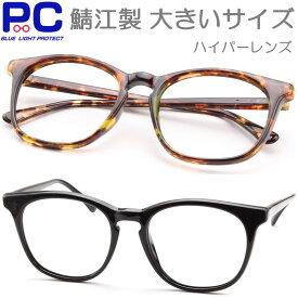 日本製 老眼鏡 おしゃれ ブルーライトカット メンズ レディース ARコート ハードコート MADE IN JAPAN 非球面レンズ シニアグラス PCメガネ 男性 女性 リーディンググラス 鯖江産 大きい ブルーライト プラスティック +1.5/+2.0/+2.5/+3.0/+3.5 男性用 女性用 FOXPC