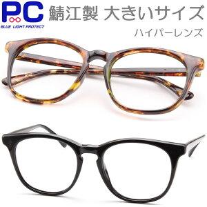日本製 老眼鏡 おしゃれ 視界が明るい透明レンズ ブルーライト低減 低度数 国産 ブルーライトカット メンズ レディース シニアグラス PC老眼鏡 男性用 女性用 薄型 +0.5 +0.75 +1.0〜+3.5 MADE IN JAPA