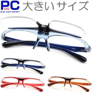 老眼鏡 跳ね上げ ブルーライトカット メンズ レディース 大きいメガネ 大きめ ビッグサイズ 大きいサイズ 跳ね上げ式メガネ おしゃれ シニアグラス 度なしPCメガネ クリップアップ 男性 女