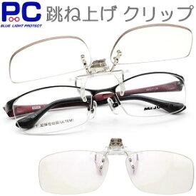 ブルーライトカット クリップオン おしゃれ メンズ PCメガネ 前掛け 紫外線99%カット メラニンレンズ サングラス 跳ね上げ UVカット メガネの上に掛けられるクリップ式 メガネに挟む サングラス 男性用 女性用 レディース【メール便は送料無料】眼鏡はついていません