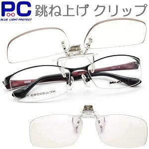 老眼鏡 PCメガネ クリップオン 度なし +0.5 +1.0 +1.5 +2.0 +2.5 PCメガネ 跳ね上げ 跳ね上げ式 ブルーライトカット 紫外線カット 跳ね上げ式 クリップオン おしゃれ メンズ 前掛け UVカット 度なし