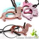 グラスホルダー メガネホルダー 眼鏡ホルダー サングラスホルダー 眼鏡を首から掛けられるメガネアクセサリー 男性用 …