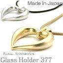 \ 日本製 /グラスホルダー メガネホルダー 眼鏡ホルダー サングラスホルダー ハート型 エスニック 眼鏡を首から掛けられる レディー…