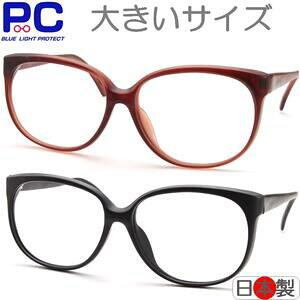 日本製 老眼鏡 ブルーライトカット おしゃれ メンズ レディース 男性 女性 シニアグラス PC老眼鏡 リーディンググラス 男性用 女性用 Made in japan メガネの町 鯖江産 BigSize 大きめ ビックサイズ