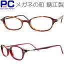 老眼鏡 \ 日本製 メガネの町さばえ / 斬新なデザイナーズデザイン 軽量チタン材 ブルーライトカット老眼鏡 シニアグ…