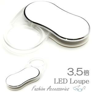 ルーペ 拡大鏡 3.5倍 ハンドルーペ 懐中電灯として使える明るいライト付き 大きいレンズサイズ LEDライト付き 敬老の日 贈り物 ギフト スタンド 数量限定の白色 メガネ 倍率 コンパクト ポケ
