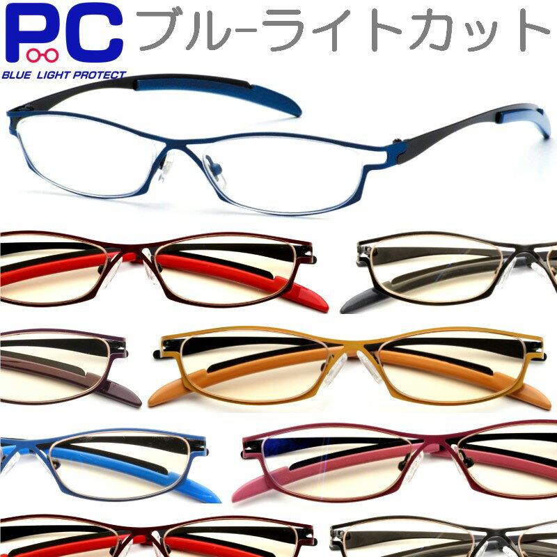 老眼鏡 豊富なカラー10色 お洒落 ブルーライトカットPC 紫外線カット シニアグラス おしゃれ PCメガネ 眼鏡 老眼 リーディンググラス Reading Glasses 非球面レンズ 老花眼鏡