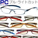老眼鏡 メンズ レディ—ス ブルーライトカット おしゃれ PCメガネ 軽い 男性 女性 コンパクト 男性用 女性用 シニアグラス リーディン…