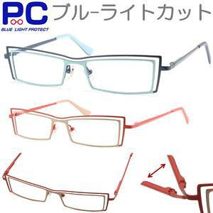 老眼鏡 シニアグラス 斬新なデザイナーズデザイン バネ丁番 ブルーライトカット老眼鏡 おしゃれ 男性 女性 PC老眼鏡 パソコン ブルーライト リーディンググラス 非球面レンズ 男性用 女性用