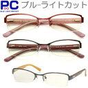 ブルーライトカット老眼鏡 男性 おしゃれ バネ丁番 シニアグラス おしゃれ 女性 PC老眼鏡 パソコン ブルーライト メガネ 眼鏡 リーディ…
