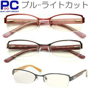 【クーポンで25%OFF】ブルーライトカット老眼鏡 男性用 女性用 おしゃれ バネ丁番 シニアグラス おしゃれ PC老眼鏡 パソコン ブルーライト メガネ 眼鏡 リーディンググラス Reading Glasses 敬老