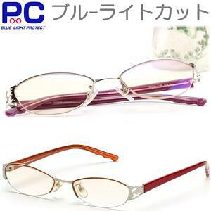 ブルーライトカット老眼鏡 掛けやすいプラスチックテンプル 男性 おしゃれ 女性 PC老眼鏡 パソコン ブルーライト メガネ 眼鏡 シニアグラス リーディンググラス Reading Glasses 老花鏡 高級 送