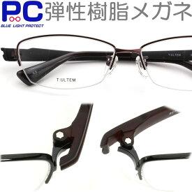 老眼鏡 メンズ ユーザーの顔の幅に合わせ適度に広がる ブルーライトカット 男性 シニアグラス おしゃれ PC老眼鏡 パソコン メガネ 眼鏡 リーディンググラス 敬老の日 父の日 贈り物 メタル 男性用 女性用【メール便は送料無料】