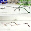 ブルーライト低減老眼鏡 日本製 産地鯖江 シニアグラス 視界が明るいクリアーレンズ おしゃれ 男性 女性 老眼鏡 PC老…