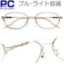 老眼鏡 ブルーライト低減老眼鏡 シニアグラス 日本製 メガネ産地鯖江 視界が明るいクリアーレンズ おしゃれ 男性 女性…