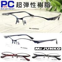 【PC老眼鏡】