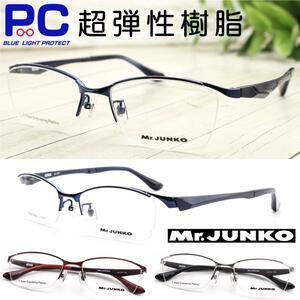 Mr.JUNKO 30代後半からのスマホ老眼鏡 男性 軽量めがね 軽量メガネ おしゃれ ミスタージュンコ ブルーライトカット 父の日 クリア—レンズ PC老眼鏡 パソコン メガネ 眼鏡 シニアグラス Reading Glasses 男性用 PCメガネ