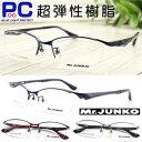 【ポイント10倍】Mr.JUNKO 老眼鏡 おしゃれ メンズ ブルーライトカット シニアグラス PC老眼鏡 30代後半からのスマホ…
