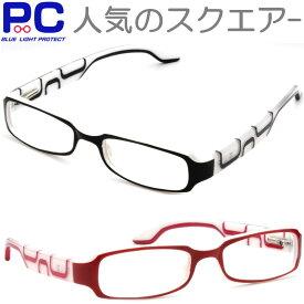 老眼鏡 シニアグラス ブルーライトカット老眼鏡 おしゃれ PC老眼鏡 パソコン ブルーライト メガネ 眼鏡 シニアグラス リーディング 男性用 女性用 メンズ レディース 携帯 四角 大きめ 大きい 締め付けを和らげるバネ丁番 既成老眼鏡 スクエアー型