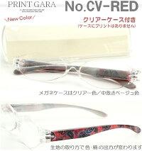 CV-RED