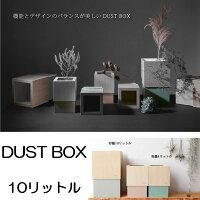 【DUSTBOX】