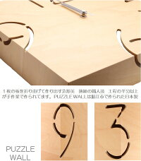 【PUZZLE-WALL-TYPE-W】