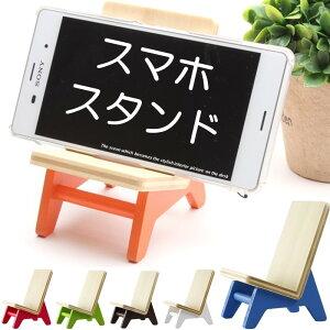スマホスタンド おしゃれ かわいい 充電 天然木 スマートフォン アイフォン 携帯 充電スタンド iPhone スマホホルダー スマホ ホルダー スタンド iPodホルダー 日本製 スマホ置き 携帯置き モバ