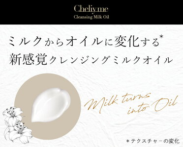 マツエクユーザーのことだけを考えたクレンジングオイルCheliymeシェリーミークレンジングミルクオイル