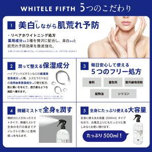 【薬用】美白化粧水ホワイトルフィフス大容量500ml