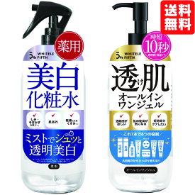【送料無料】【大容量セット】薬用化粧水&オールインワンジェル ホワイトルフィフス 美白化粧水 たっぷり使える大容量