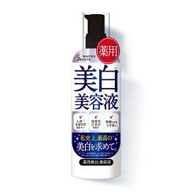 【薬用】美白美容液 ホワイトルフィフス 保湿 肌荒れ ニキビ 防止 医薬部外品 大容量 無香料 無着色 120ml 美白化粧品 しみ そばかす