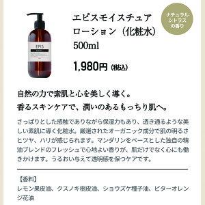 【大容量】【オーガニックコスメ】EPISモイスチュアローション500mlエピススキンケア高保湿乾燥肌化粧水大容量ナチュラル素肌ケア