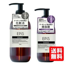 【送料無料】大容量 オーガニック 化粧水&美容液セット EPIS モイスチュアローション モイスチュアセラム 保湿 潤い
