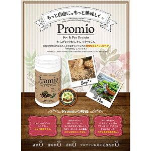 【植物性プロテインで理想のカラダを手に入れよう】PromioSoy&PeaProteinプロミオソイアンドピープロテイン植物性ソイプロテインタンパク質大豆えんどう豆アミノ酸美容健康消化飲みやすい