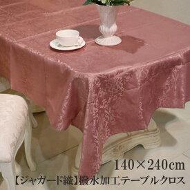 テーブルクロス 140×240 ダマスク柄 ローズファブリック ダイニング インテリア バラ おしゃれ かわいい 撥水 撥水加工 布 薔薇 北欧 花柄 花 長方形REFS2256