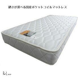 日本製 セミダブルベッドマットレスポケットコイル 国産 アンネルベッドCMS-ハニカム05 P600